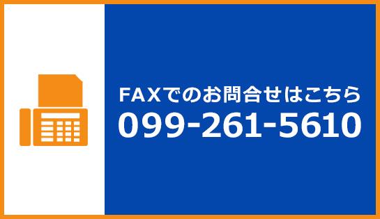 FAXでのお問合せはこちらFAX:099-261-5610