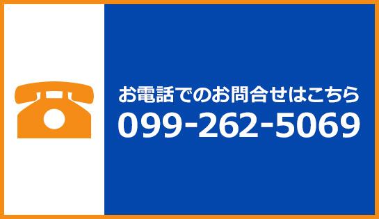 お電話でのお問合せはこちらTEL:099-262-5069