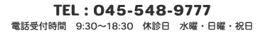 045-548-9777
