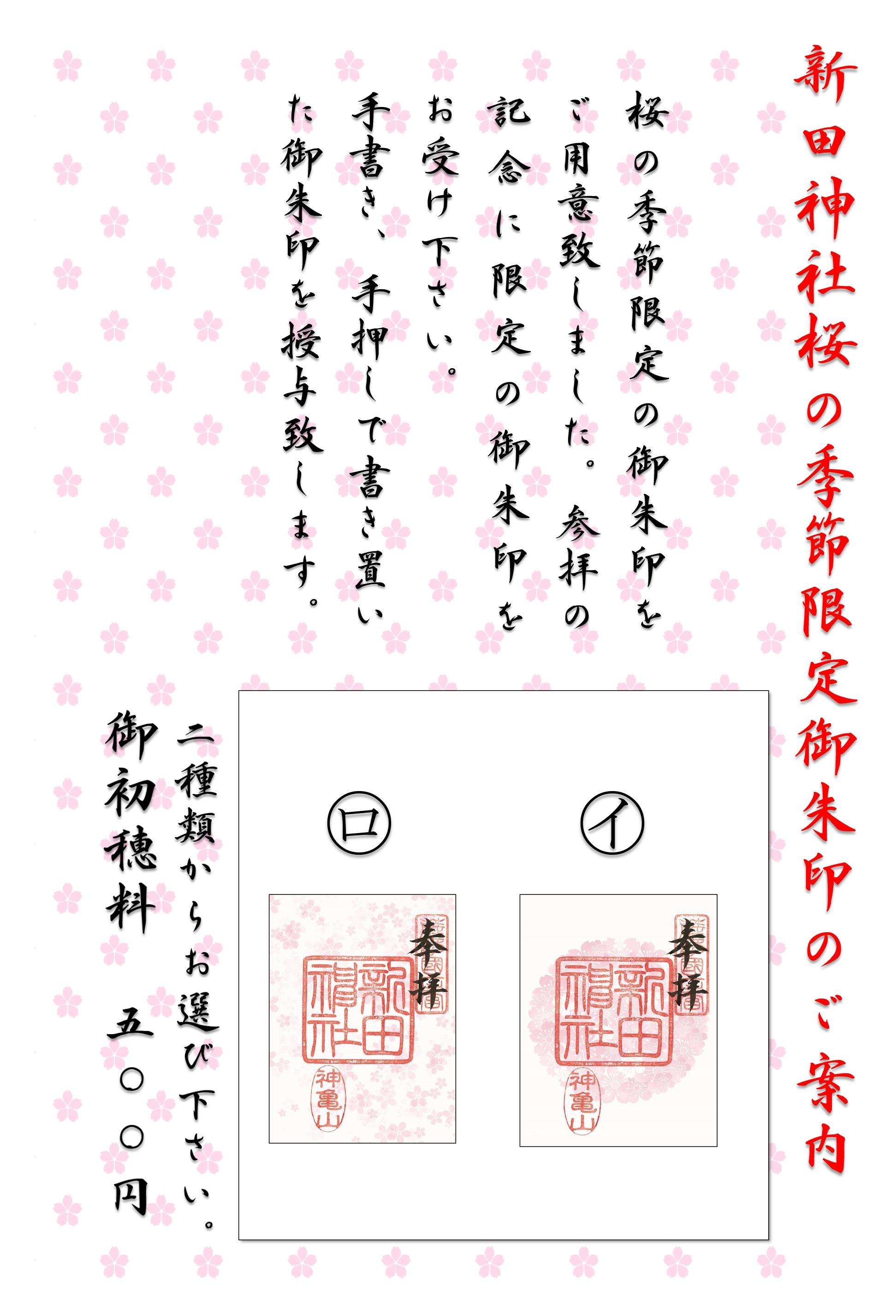 新田神社桜の季節限定御朱印